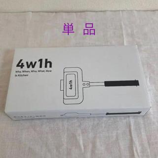 【新品】単品 4w1h ホットサンドソロ(サンドメーカー)