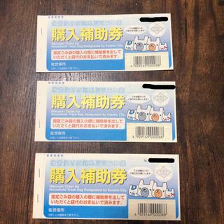 佐世保市 ゴミ袋 購入補助券(その他)