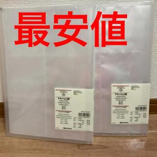 【新品・未開封】 【2冊セット❗️】無印良品  スクエア アルバム  240枚用(アルバム)