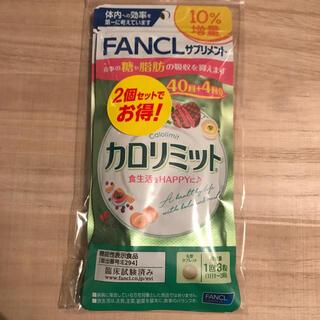 FANCL - ファンケル カロリミット 40回+4回分 ×2袋
