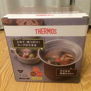 サーモス(THERMOS)のサーモス 真空 スープジャー(調理道具/製菓道具)