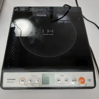 トウシバ(東芝)の東芝 IHクッキングヒーター アイエイチ(調理機器)