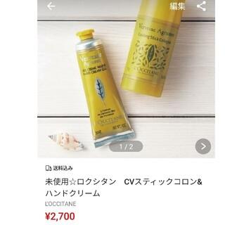 L'OCCITANE - 未使用☆ロクシタン CVスティックコロン&ハンドクリーム
