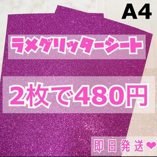 A4サイズ ラメ グリッター シート 紫 2枚(男性アイドル)