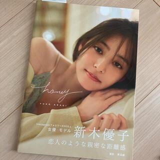 新木優子 写真集 honey(女性タレント)