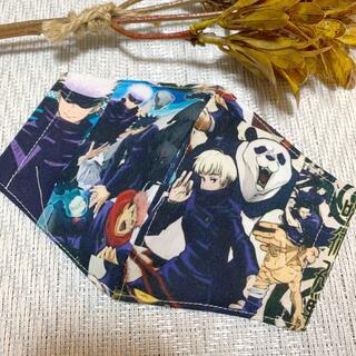呪術廻戦 インナーマスク(外出用品)