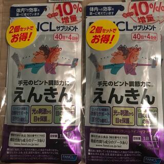ファンケル(FANCL)のファンケル えんきん 44日分×4袋(その他)