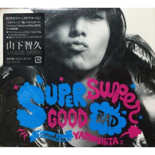 ヤマシタトモヒサ(山下智久)の【SUPERGOOD,SUPERBAD】山下智久 初回盤 CD+DVD NEWS(ポップス/ロック(邦楽))