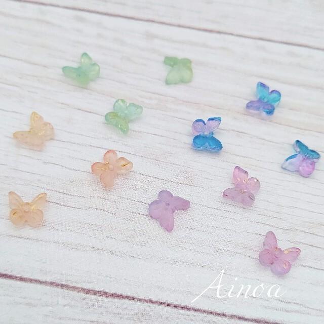 【BB】蝶々のグラデーションビーズ パーツ ラメ アクセサリー 10個 ハンドメイドの素材/材料(各種パーツ)の商品写真