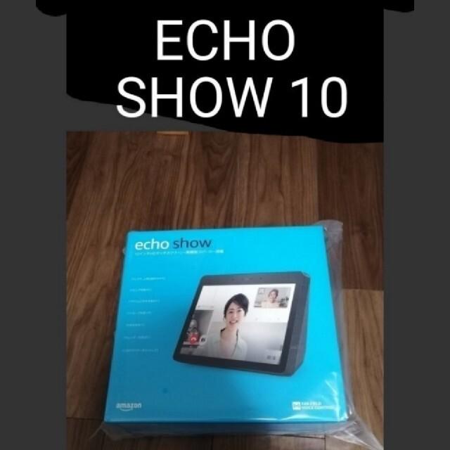 ECHO(エコー)の新品未開封 納品書付き 第2世代 echo show 10 チャコール スマホ/家電/カメラのオーディオ機器(スピーカー)の商品写真