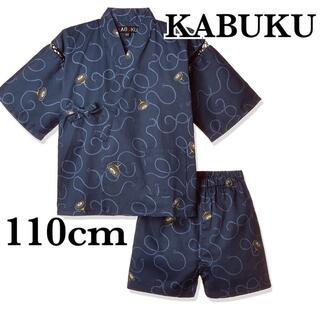 新品 カブク キッズ甚平 コマ 上下セット セットアップ ネイビー 110cm(和服/着物)