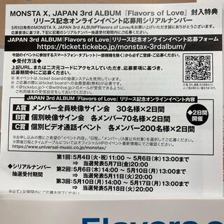 MONSTA X シリアルナンバー 1枚(K-POP/アジア)