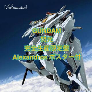BANDAI - GUNDAM 閃光のハサウェイ 完全生産限定盤 Alexandros ポスター付