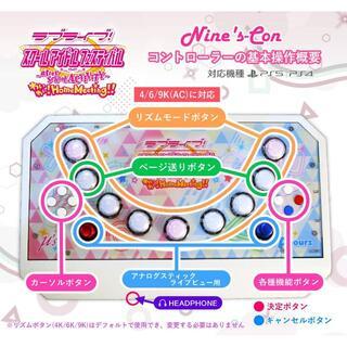 ラブライブ!Love Live!Nine's-Conコントローラー
