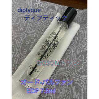 diptyque - ディプティック/ドソンDOSON7.5ml diptyqueオードパルファン