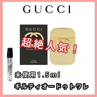 グッチ(Gucci)の【グッチ GUCCI】ギルティ オードゥ トワレ 1.5ml(香水(女性用))