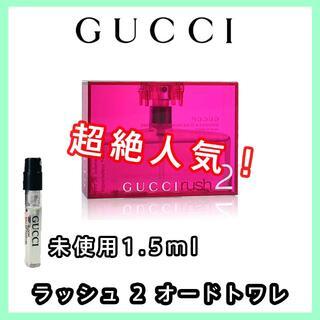 グッチ(Gucci)の【グッチ GUCCI】ラッシュ2 EDT 1.5ml(ユニセックス)