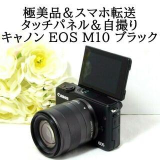 キヤノン(Canon)の★スマホ転送&自撮り★Canon キャノン EOS M10 ブラック(ミラーレス一眼)