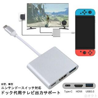 Nintendo Switch HDMI変換アダプタ ドック代用 スイッチ