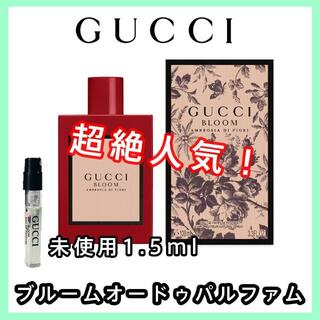 グッチ(Gucci)の【グッチ】GUCCI ブルーム オードゥ パルファム 1.5ml(ユニセックス)