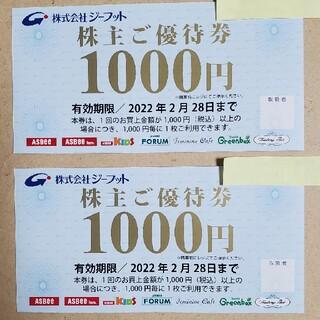 アスビー(ASBee)の2000円分 ジーフット 株主優待 ASBee 匿名配送(ショッピング)