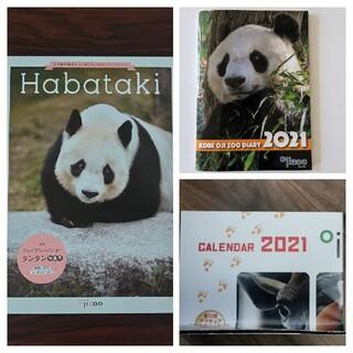王子動物園カレンダー ダイアリー 機関紙 パンダ タンタン(アイドルグッズ)