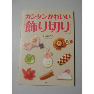☆カンタンかわいい「飾り切り」 ~子どもが大喜びする!~☆ ほりえさちこ(料理/グルメ)