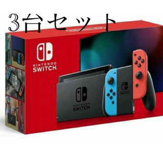 ニンテンドースイッチ(Nintendo Switch)の新品未開封 Switch 任天堂スイッチ 本体 ネオンブルー 3台セット(家庭用ゲーム機本体)