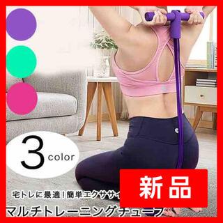 【パープル】トレーニングチューブ⭐️ストレッチ 運動 猫背改善 トレーニング(エクササイズ用品)
