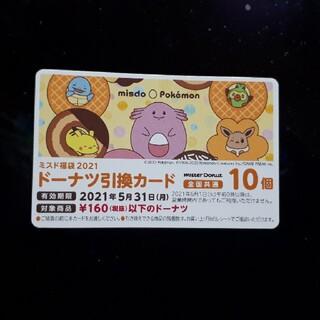 ミスタードーナツ ドーナツ引換カード 10個 ③