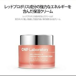 チャアンドパク(CNP)の新品CNP レッド プロポリス エネルギー リチャージング クリーム(フェイスクリーム)