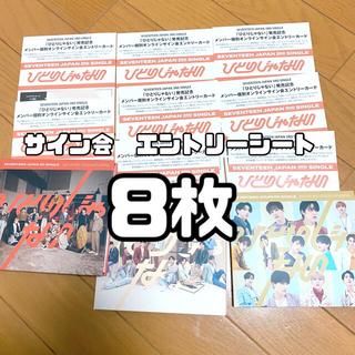 SEVENTEEN ひとりじゃない 個別サイン会 シリアル 8枚(アイドルグッズ)