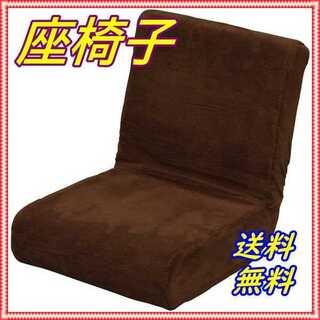 アイリスオーヤマ 座椅子  2way コンパクト ブラウン(座椅子)
