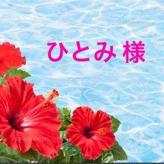 ひとみしゃん❤ご購入分 6/6迄お取置きOK(エコバッグ)