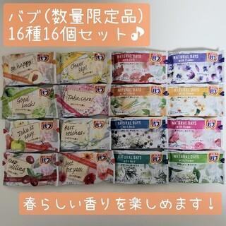 花王 - 16種16個セット♪ バブ 数量限定品 入浴剤 詰め合わせ