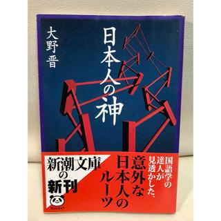 ◆日本人の神 ◆大野晋 ◆新潮文庫 ◆匿名配送(人文/社会)