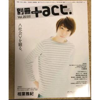 ワニブックス - 別冊+act vol.20 プラスアクト 三浦春馬  相葉雅紀