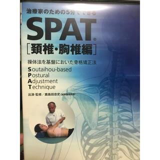 治療家のための5分でできるSPAT[ 頸椎・胸椎編]DVD(健康/医学)