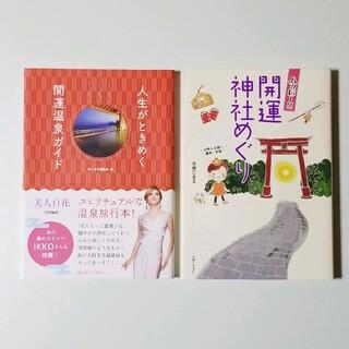 ❤❤2冊セット【おまけ付き】(地図/旅行ガイド)