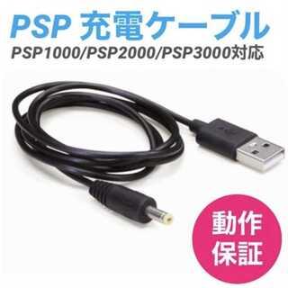 PSP 充電ケーブル 充電器 USBケーブル PSP1000 2000 3000
