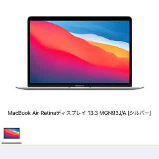 Apple - MacBook Air MGN93J/A シルバー