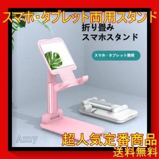 スタンド ホルダー 卓上 switch  スマホ  タブレット 携帯 ピンクl