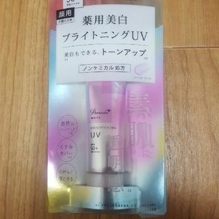パラソーラ ホワイトブライトニング UV 30g(日焼け止め/サンオイル)