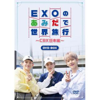エクソ(EXO)のEXOのあみだで世界旅行~CBX日本編~〈4枚組〉(アイドルグッズ)