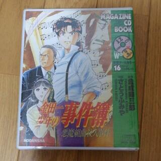 金田一少年の事件簿 悪魔組曲殺人事件(CDブック)