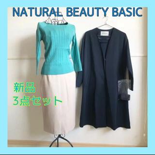 新品3点セット NATURAL BEAUTY BASIC  トップス スカート