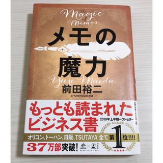 メモの魔力 The Magic of Memo(その他)