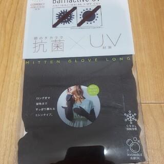na-mi4763様専用 コジット ミトングローブ フリーサイズ女性用(手袋)