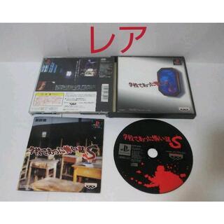 プレイステーション(PlayStation)の≪ホラー・レアPS≫学校であった怖い話S(家庭用ゲームソフト)