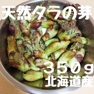北海道産 天然タラの芽 350g以上